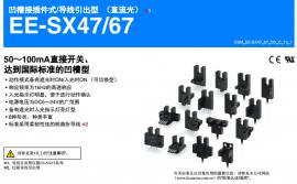 OMRON光�EE-SX670/EE-SX670P/EE-SX670A/EE-SX670R�W姆��代理商