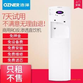 浩泽牌企业净水器直饮水机开水器净水机租赁