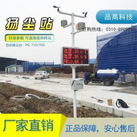 PG91工地扬尘监测仪