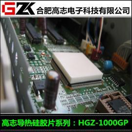 加工销售导热硅胶片HGZ-1000GP可替代贝格斯导热片