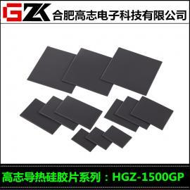 特价销售贝格斯GP1500导热硅胶片替代品HGZ-1500GP