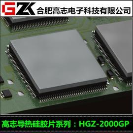 销售贝格斯GP2000S40导热硅胶片替代品HGZ-2000GP