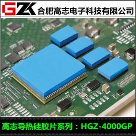 寻找质量好的导热硅胶片散热就选HGZ-4000GP