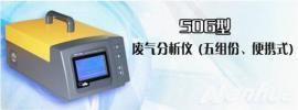 LB-506型五组分汽车尾气分析仪 便携式尾气检测仪