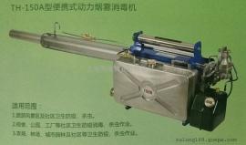 TH-150A型便携式动力烟雾消毒机、韩国烟雾消毒机(TH-150A)