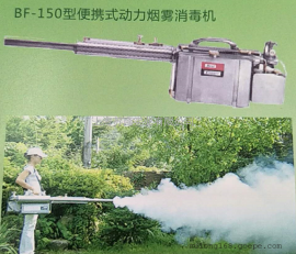 喷烟(雾)多功能防疫消毒机,BF-150型便携式动力烟雾消毒机