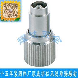 压铆螺丝 弹簧螺钉 机箱面板紧固件五金非标件加工订制