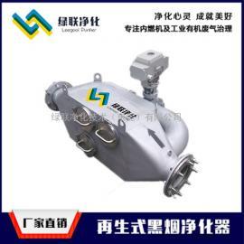 尾气干式净化器 柴油发电机组尾气黑烟治理 黑烟干式净化器