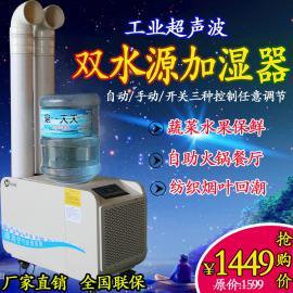 超声波工业加湿器用于蔬菜水果保鲜车间降温除尘商用喷雾加湿机