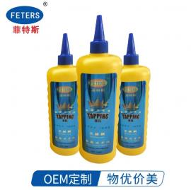 菲特斯不锈钢攻牙油 极压攻丝油 可代工