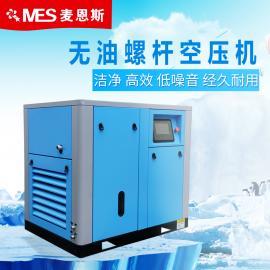 无油涡旋空压机 螺杆式空压机 空气压缩机 空压机