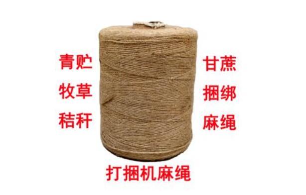【捆扎/打包带】秸秆打捆机专用麻绳