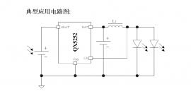高效太阳能草坪灯驱动IC QX5252 一节干电池LED草坪灯方案