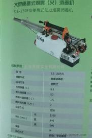 韩国便携式动力烟雾消毒机 S.S-150F型型便携式烟雾机
