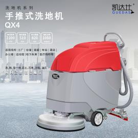 凯达仕(QUEDAS)医院候车室用推式工业洗地机大理石环氧地坪用电动洗地吸干机QX4