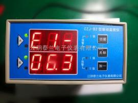 振动监视仪CZJ-B2