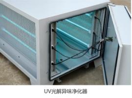 去除异味--UV光解厨房静电油烟净化器一体机