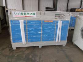 UV光氧催化设备 废气除臭空气净化器