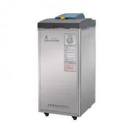 LDZM-40L立式高压蒸汽灭菌器 申安40立升实验室消毒杀菌