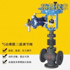 导热油温度控制气动三通分流调节阀