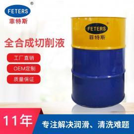 菲特斯金属加工液 全合成切削液 机床切削液