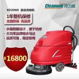 克力威紧凑型手推式洗地机XD20WE 直流电拖地机