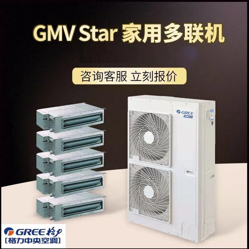 格力中央空调风管机 格力变频风管机GMV-NHR28PLS/A