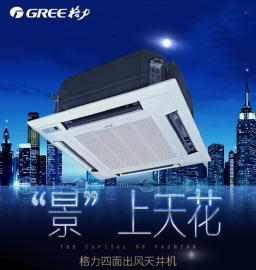 格力天花机商用中央空调 格力嵌入式天井机3HP 5HP系列