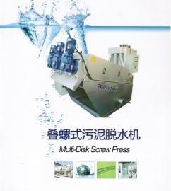 MDS型叠螺污泥脱水机