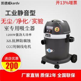 凯德威无尘室用吸尘器dl-1032w 净化车间吸尘设备 实验室清洁机