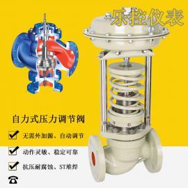 新波纹管密封型ZZYP-16BW自力式压力调节阀