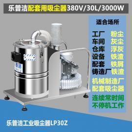 乐普洁工业吸尘器金属壳体表层内径除尘配套设备同步作业使用