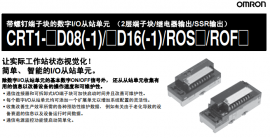 欧姆龙CRT1模块CRT1-AD04/CRT1-DA02/CRT1-ID08特价代理