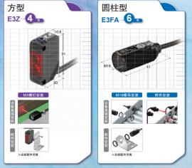 OMRON欧姆龙E3Z-D61光电开关E3Z-D81/E3Z-LS61/E3Z-T81正品现货
