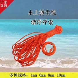 救生绳 水上救援浮索 救生圈绳 水域安全绳漂浮绳