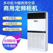 格力十匹柜机 格力商用柜机10匹 中央空调