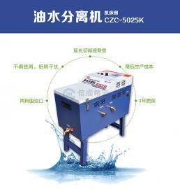 SFX�C床用油水分�x�CCZC-5025K304不�P��V芯切削液�艋�3年�o�n�|
