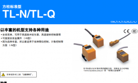 欧姆龙光电TL-Q5MD1欧姆龙OMRON代理TL-Q5MD2
