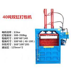 40吨双杠半自动液压打包机 工厂边角料 海绵 易拉罐压缩打包机