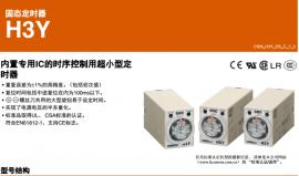 OMRON计数器H3Y-2-C定时器H3Y-4-C 60s