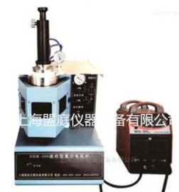 微型电弧炉