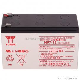 汤浅YUASA阀控密封式铅酸蓄电池NP7-12 12V7AH/20HR