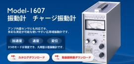 Model-1607日本昭和SHOWA充电振动计