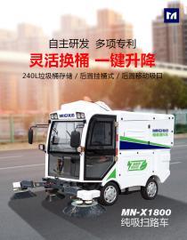 明诺纯吸式新型电动清扫车 道路清扫用四轮扫地车MN-X1800