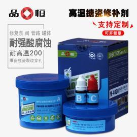 搪瓷反应釜罐修补剂 耐腐蚀修补胶 耐高温溶剂盐酸修补膏涂层