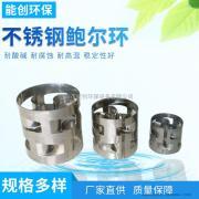 不锈钢鲍尔环 201/304/316鲍尔环 除氧器鲍尔环