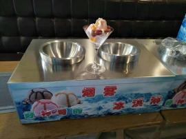 冒烟冰淇淋机器及冒烟冰淇淋学习