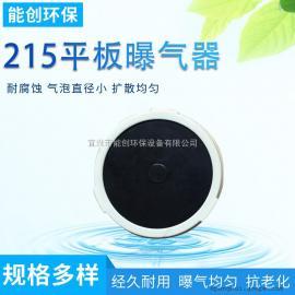 Φ215平板式膜片微孔曝气器/曝气盘