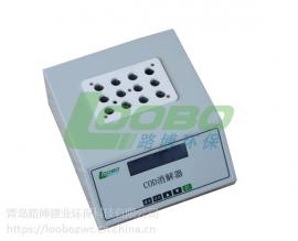 COD快速消解仪LB-901B