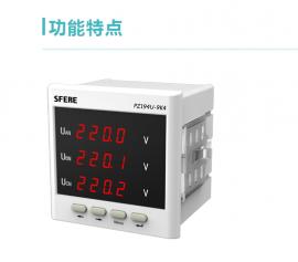 斯菲尔PZ194U-9X1电压表PZ194U-AX1数显电压表PZ194U-DX1